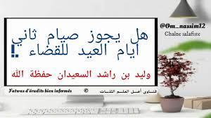 حكم صيام ثاني ايام العيد للقضاء    وهل ايام التشريق تكون في عيد الفطر -  YouTube