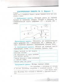 Рецензии покупателей на Проверочные и контрольные работы к  27 06 2011