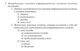 Правила оформления перечней Из данного примера видно что система нумерации рубрик выглядит следующим образом заголовок первого уровня оформлен при помощи римской цифры