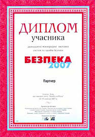 Охорона Партнер Грамоты и дипломы Диплом участника выставки БЕЗПЕКА 2007