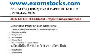 28 Paper Pdf Ssc Mts Tier 2 Descriptive Question Paper Pdf