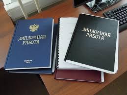 Заказать дипломную работу недорого в Уфе Решение контрольных на  Курсовые по педагогике на заказ в Новосибирске