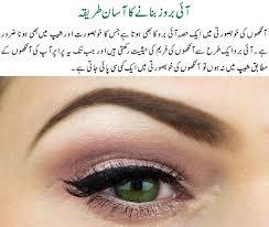 eye brows bananay ka asan tarika
