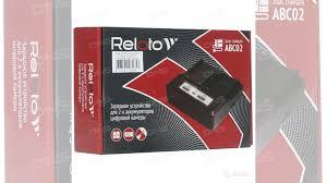 <b>Зарядное устройство Relato</b> ABC02/FW + авто купить в ...