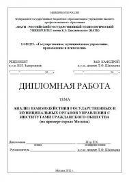 Речь для диплома образец Фото отчет Москва