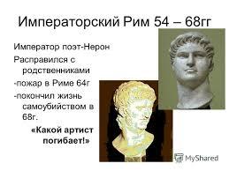 Презентация на тему Древний Рим Римская империя История  11 Императорский