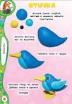 Сделать птичку из пластилина