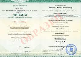 Документы об окончании Школа Бизнеса Диполь Программа mba бизнес образование