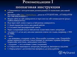 Презентация на тему Методические рекомендации по выполнению  7 Рекомендации