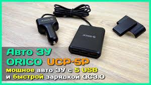 ЗУ <b>ORICO</b> UCP-5P - <b>Зарядное устройство</b> для авто с QC - YouTube