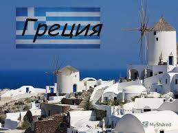 Презентация на тему Греция Сельское хозяйство Сельское хозяйство  Греция