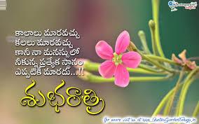 Good Night Images With Love Quotes Telugu Simplexpict1storg