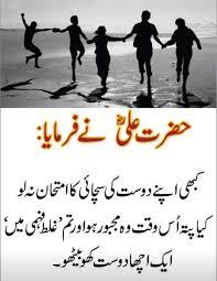 32130375 Izzat E Nafs Islamic Knowledge Hazrat Ali Sayings