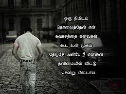 Lonely Girl Image With Tamil Love Quotes Migliori Pagine Da Colorare