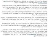 חופשה לכל המשפחה – רק בירושלים ובדרום הארץ