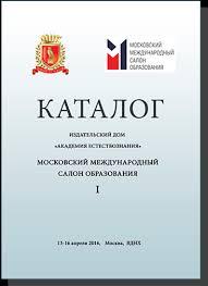 ИНФОРМИКА Дипломы Аннотация учебного издания включена в каталог Московского Международного Салона образования 2016 Москва 13 16 апреля 2016 года