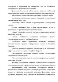 Особенности осуществления государственных закупок в Республике  Дипломная Особенности осуществления государственных закупок в Республике Татарстан 4