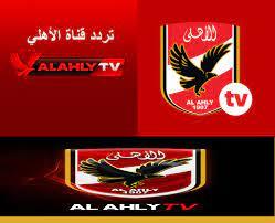 تردد قناة الأهلي الرياضية Al Ahly HD-SD الجديد 2021 نايل سات الناقلة كواليس  الأهلي والترجي