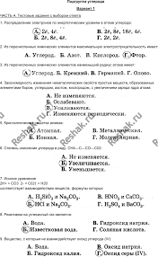 решено Контрольная работа старого пособия Габриелян класс по  Контрольная работа 6 1 Габриелян 9 класс по химии