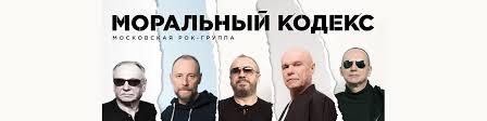 «<b>Моральный кодекс</b>» | ВКонтакте