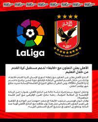 الأهلي المصري يعلن التعاون مع الدوري الإسباني - Sputnik Arabic