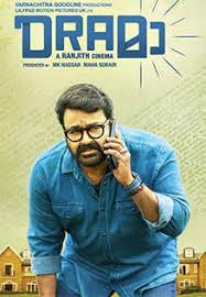Drama Film Drama Movie Review 3 5 5 Indeed An Attempt Though Half