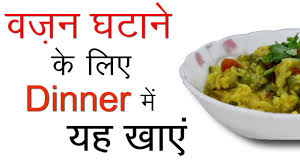 Low Fat Diet Chart In Hindi Healthy Dinner Recipes In Hindi Indian Vegetarian Low Fat Weight Loss Recipes For Dinner