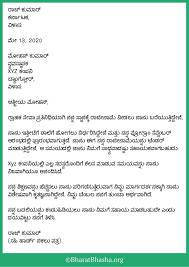 Writing an effective letter is an art that everyone can try and write a good letter. Letter Writing In Kannada 5 Best Examples Kannada Letter Format