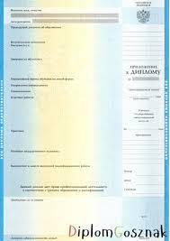 Новое приложение к диплому ВУЗа Как поменять оценки в дипломе  Пройденные дисциплины приложение Оценки