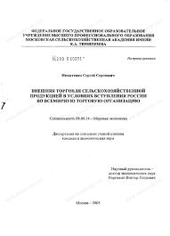 Диссертация на тему Внешняя торговля сельскохозяйственной  Внешняя торговля сельскохозяйственной продукцией в условиях вступления России во Всемирную торговую организацию тема диссертации и автореферата по ВАК