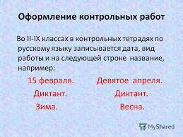 Презентация на тему Методика проведения контрольных работ по  9 Оформление контрольных