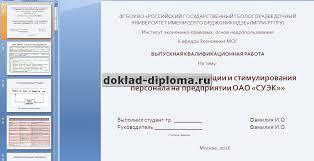 Презентация к диплому Анализ системы мотивации и стимулирования  Презентация к диплому Анализ системы мотивации и стимулирования персонала