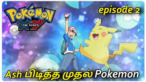 Pokemon XY series : episode 2 in Tamil | Luminose City Pursuit! | Pokemon  Tamil episode