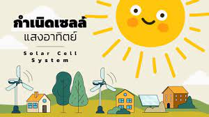 How to] กำเนิดเซลล์แสงอาทิตย์ | คนบันดาลไฟ - YouTube