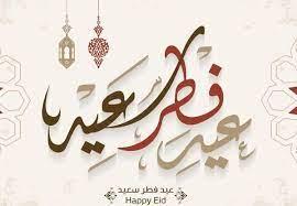 عيد سعيد – Shawar Plastic Co.