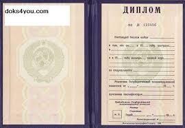 Диплом о высшем образовании СССР до года купить за дня Диплом о высшем образовании до 1991 года zoom Увеличить изображение