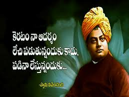 Swami Vivekananda Quotes In Telugu OMSHANTIWORLD Magnificent Quotes Vivekananda