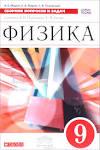 сборник задач по физике 7-9 класс перышкин купить москва