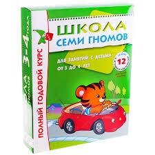 """Комплект заданий <b>Мозаика</b>-<b>Синтез</b> """"<b>Школа Семи</b> Гномов"""" 12 книг ..."""
