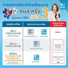 วิธีลงทะเบียนคนละครึ่งเฟส 3 ทุกขั้นตอนสมัครได้ทุกกลุ่ม ผ่าน www.คนละครึ่ง. com