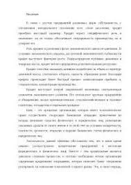 Управление кредитным риском в коммерческом банке на примере  Кредитные операции коммерческого банка на примере отделения Сбербанка России диплом 2010 по банковскому делу скачать бесплатно