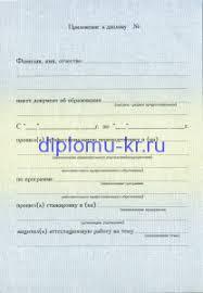 Купить разные дипломы в Красноярске diplomu kr ru Купить разные дипломы в Красноярске