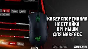 Киберспортивная настройка DPI <b>мыши</b> | WarFace - YouTube
