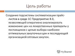Презентация на тему ДИПЛОМНАЯ РАБОТА НА ТЕМУ ПОДСИСТЕМА  2 Цель работы Создание подсистемы систематизации прайс листов