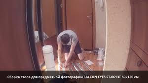 ОНЛАЙН ТРЕЙД.РУ: Сборка стола для предметной фотографии ...