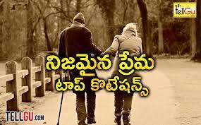 Love Quotations In Telugu Images Telugu Love Quotes For Her Tellgu