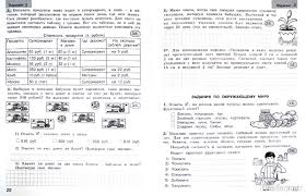 Иллюстрация из для Комплексные работы по текстам Рабочая  Иллюстрация 1 из 16 для Комплексные работы по текстам Рабочая тетрадь для 3 класса в