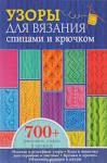 Смотреть книгу узоры крючком 104