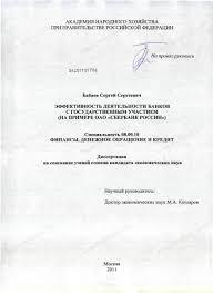 Диссертация на тему Эффективность деятельности банков с  Диссертация и автореферат на тему Эффективность деятельности банков с государственным участием