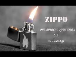 Как отличить настоящую <b>зажигалку Zippo</b> от подделки. Основные ...